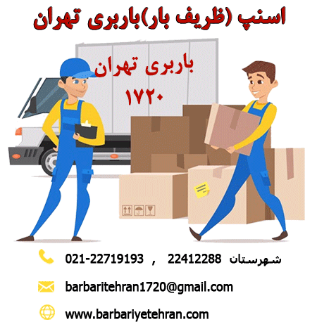 https://barbariyetehran.com/author/amirmehri/